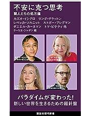 不安に克つ思考 賢人たちの処方箋 新しい世界 (講談社現代新書)