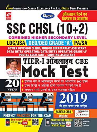 Kiran SSC CHSL (10+2) LDC JSA , DEO, DEO Grade A,PA,SA Tier 1 Online CBE Mock Test Hindi (2816) (Hindi Edition)