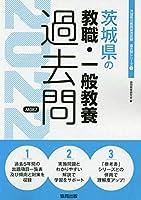 茨城県の教職・一般教養過去問 2022年度版 (茨城県の教員採用試験「過去問」シリーズ)