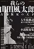 我らの山田風太郎: 古今無双の天才 (文藝別冊)