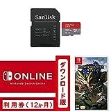 Nintendo Switch Online利用券(個人プラン12か月) + サンディスク microSD 512GB + モンスターハンター ライズ オンラインコード版