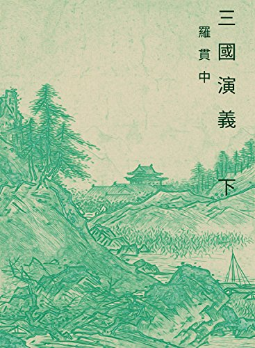 Saga Frontier of the Three Kingdoms Vol 3: Traditional Chinese Edition (English Edition)