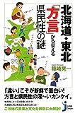 北海道・東北 「方言」から見える県民性の謎 (じっぴコンパクト新書)