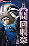 人間回収車 (7) (ちゃおホラーコミックス)