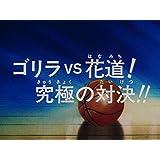 第3話 ゴリラvs花道! 究極の対決!!