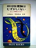 相対性理論はむずかしくない―正しい理解のために (1972年) (ブルーバックス)