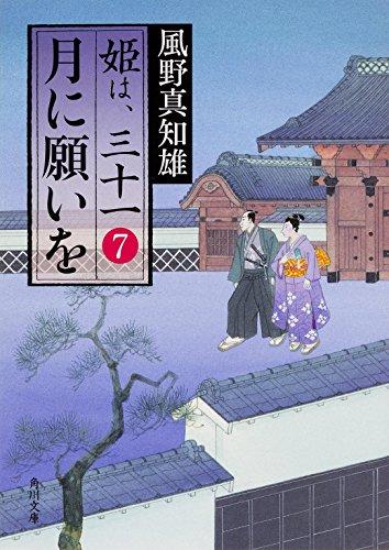 姫は、三十一 (7) (角川文庫)