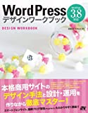 WordPress デザインワークブック 3.8対応
