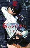 6のトリガー(2) (ゲッサン少年サンデーコミックス)