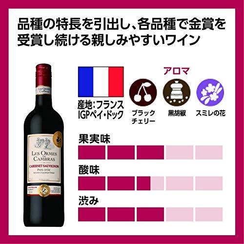 フランスワインレゾルムドカンブラスカベルネ・ソーヴィニヨン[赤ワインミディアムボディフランス750ml]