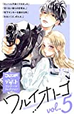 ワルイオトコ 別フレ×デザートワンテーマコレクション vol.5 (デザートコミックス)