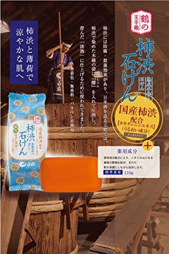 白鶴酒造鶴の玉手箱『薬用柿渋石けん』