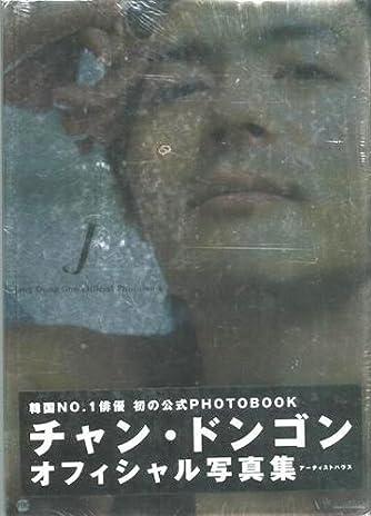 【バーゲンブック】 J チャン・ドンゴン オフィシャル写真集