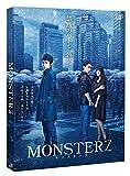 MONSTERZ モンスターズ[DVD]
