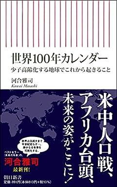 世界100年カレンダー 少子高齢化する地球でこれから起きること (朝日新書)