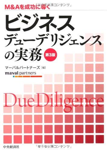 M&Aを成功に導く ビジネスデューデリジェンスの実務(第3版)
