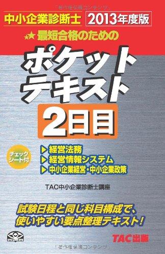 中小企業診断士 ポケットテキスト 2日目 2013年度の詳細を見る