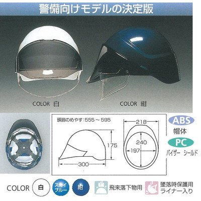 安全・サイン8 警備向けモデルヘルメット シールド付(インナーシールドタイプ) AG-05S カラー:紺