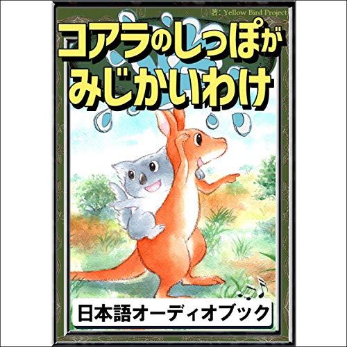 『コアラのしっぽがみじかいわけ』のカバーアート