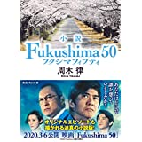 小説 Fukushima 50 (角川文庫)