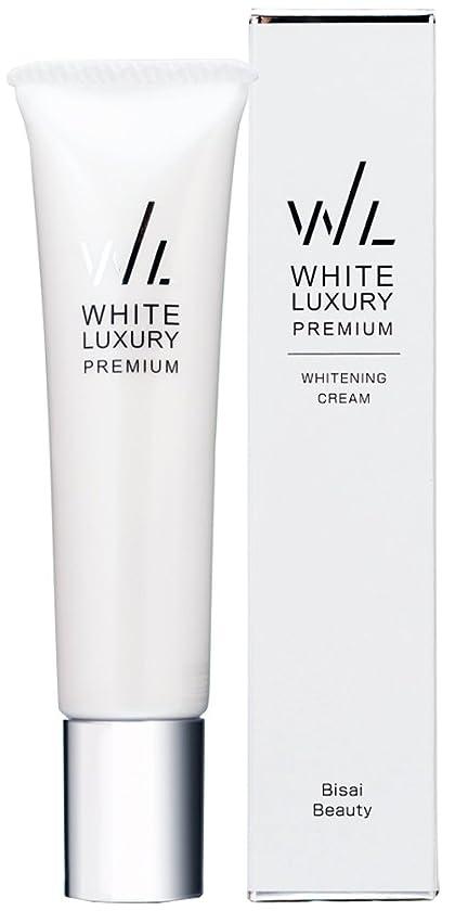 一節影響する適合する美彩(BISAI) WHITE LUXURY PREMIUM -ホワイトラグジュアリープレミアム- 美白ケアクリーム 25g (約1ヶ月分)