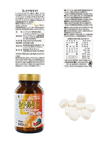 ファインL-シトルリンハードカプセル30日分(90粒入)シトルリンアルギニンビタミンC葉酸配合栄養機能食品