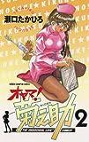 オヤマ!菊之助(2) (少年チャンピオン・コミックス)
