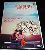 Date under the Banyan tree - Chinese Love songs / Xiang yue rong shu xia