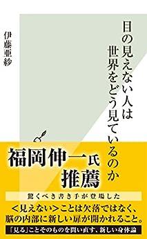 [伊藤 亜紗]の目の見えない人は世界をどう見ているのか (光文社新書)
