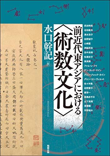 前近代東アジアにおける〈術数文化〉 (アジア遊学 244)