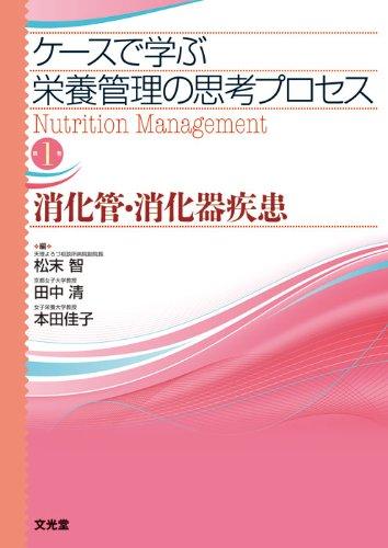 ケースで学ぶ栄養管理の思考プロセス 第1巻 消化管・消化器疾患の詳細を見る