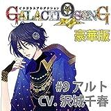 ピタゴラスプロダクション GALACTI9★SONG シリーズ #9(Pa!!PARADISO)