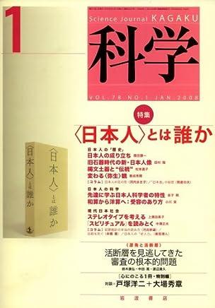 科学 2008年 01月号 [雑誌]