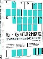 新·版式设计原理:13位资深设计师亲授160条经验法则