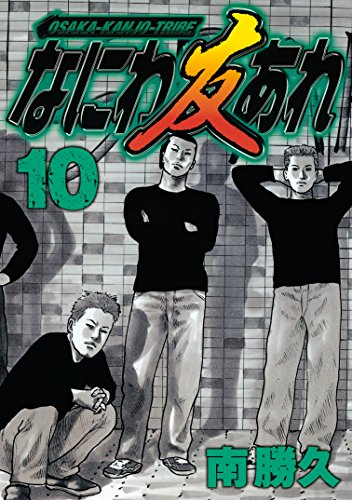 なにわ友あれ(10) (ヤングマガジンコミックス)