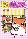 花丸ハムスター 3 (あおばコミックス 156 動物シリーズ)