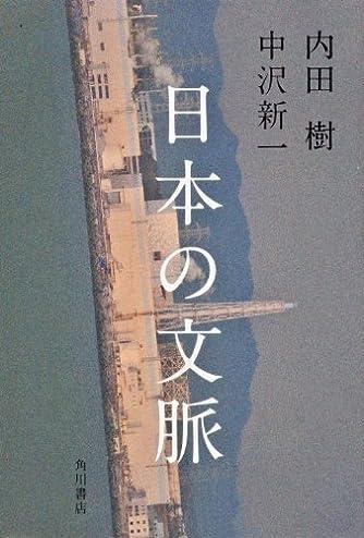 日本の文脈