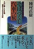 加計(広島)発・森(北海道)ゆき そばづくし汽車の旅―そばに徹した8日間全長4500キロの旅