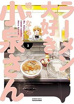 [鳴見なる]のラーメン大好き小泉さん(3) (バンブーコミックス)