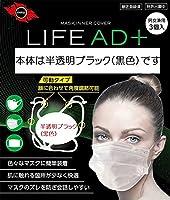 新LIFEAD+ マスクインナーカバーブラック 新ライフADプラスブラック半透明黒