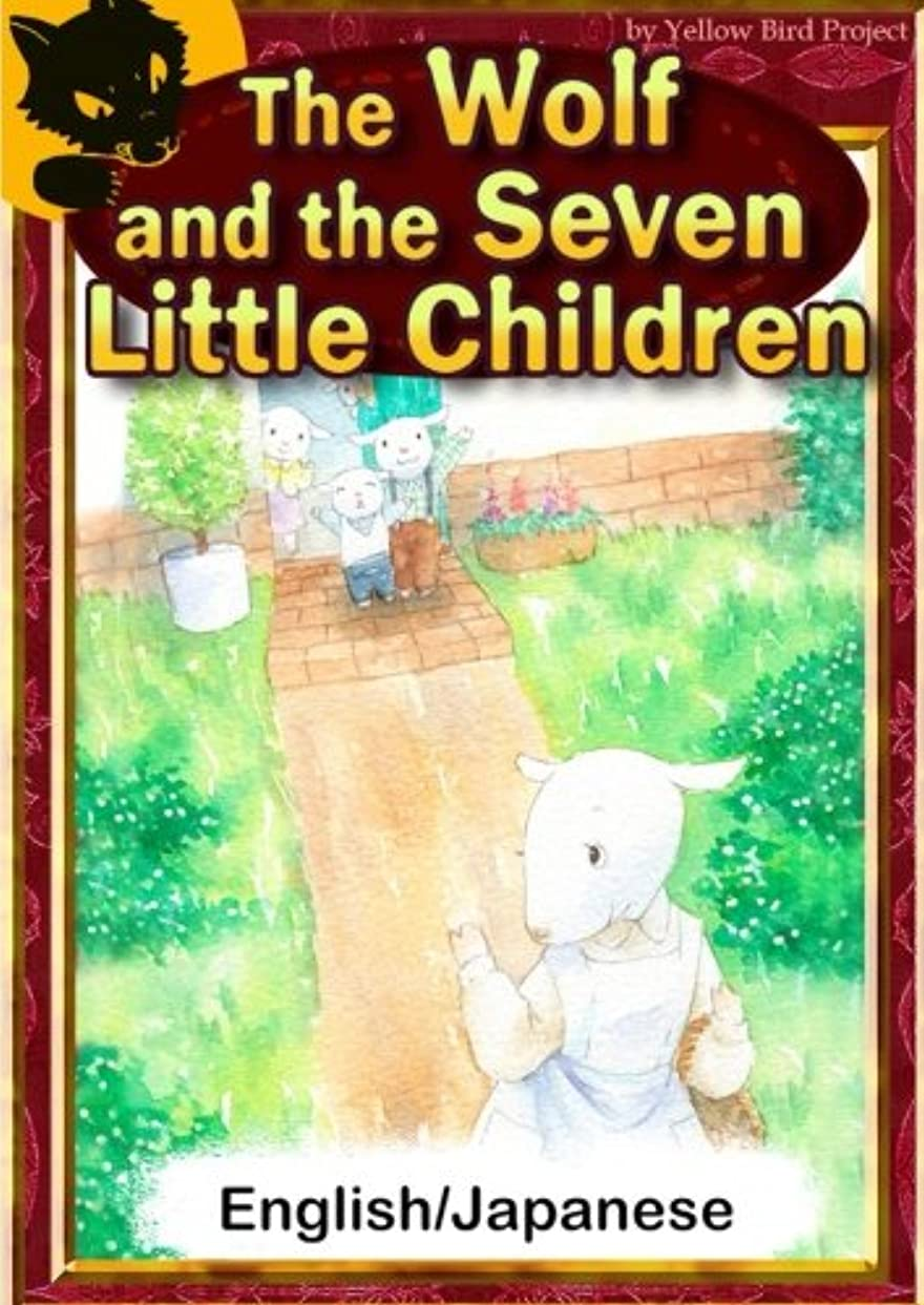 ハロウィン自由集まるThe Wolf and the Seven Little Children 【English/Japanese versions】 (KiiroitoriBooks)