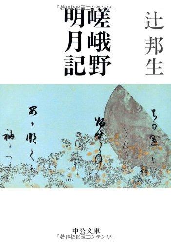 嵯峨野明月記 (中公文庫)