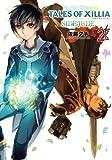 テイルズオブエクシリアSIDE;JUDE 2 (電撃コミックス)