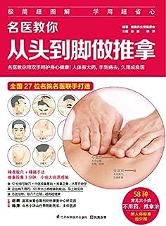 名医教你从头到脚做推拿 (名医话健康系列 27位名院名医联手打造!)