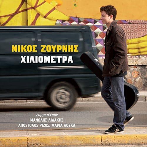 Nikos Zournis