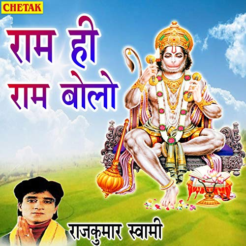 Ram Hi Ram Bolo