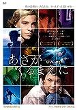 あさがくるまえに[DVD]