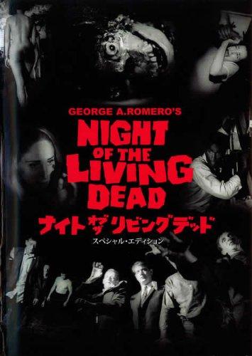 ナイト・オブ・ザ・リビング・デッド [DVD]