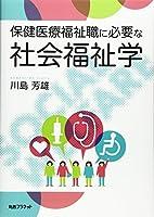 保健医療福祉職に必要な社会福祉学