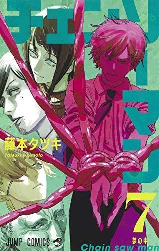 チェンソーマン コミック 1-7巻セット